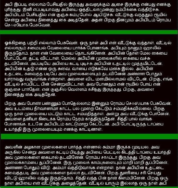 athai pundai kathaigal in tamil tamil kamakathaikal 2014 tamil pundai