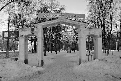 Парк Пионеров в Курске