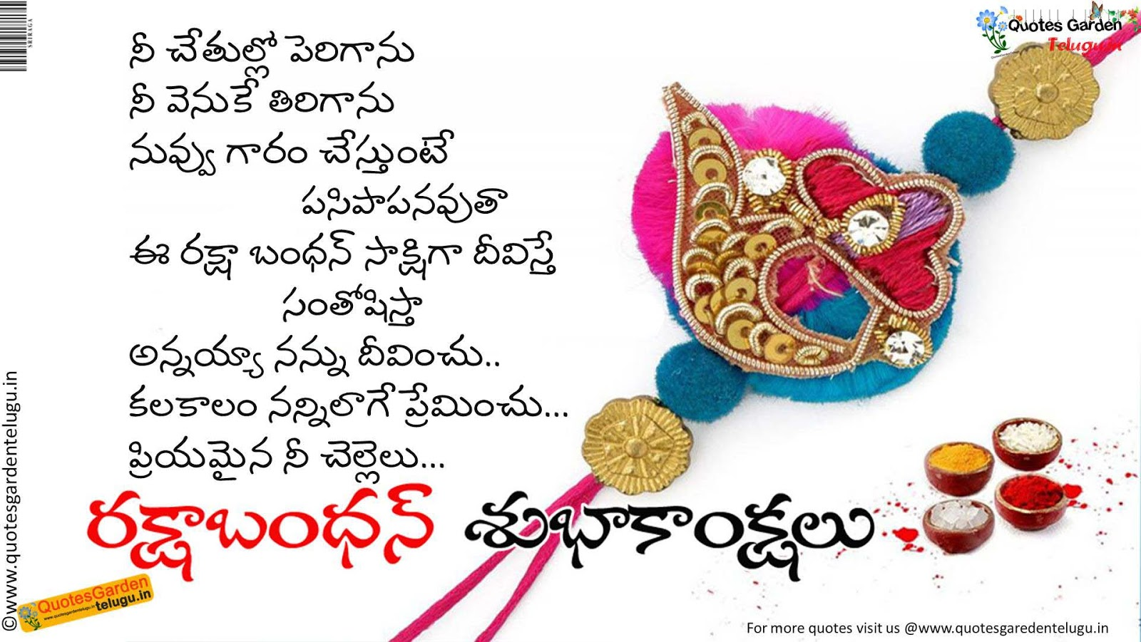 Best Telugu Rakshabandhan Greetings with HD wallpapers