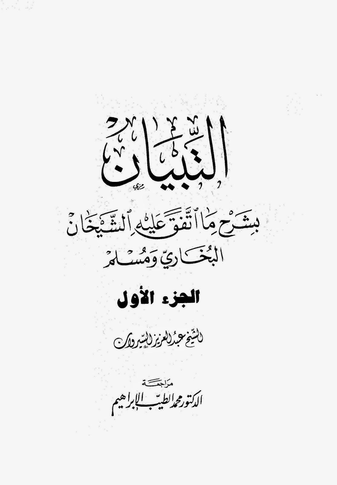 التبيان بشرح ما اتفق عليه الشيخان البخاري ومسلم لـ عبد العزيز السّيروان