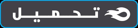 http://adf.ly/9650883/cc-niv-3-arabe