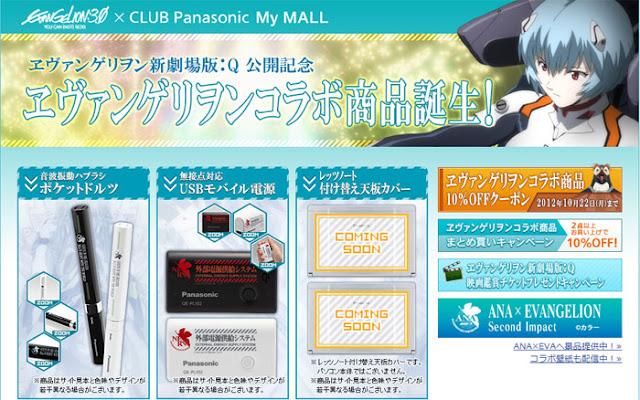 福音戰士:Q x Panasonic合作開發NERV系列產品