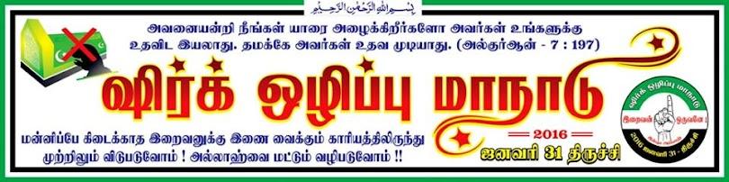 தமிழ்நாடு தவ்ஹீத் ஜமாஅத் இராமநாதபுரம் தெற்கு மாவட்டம்