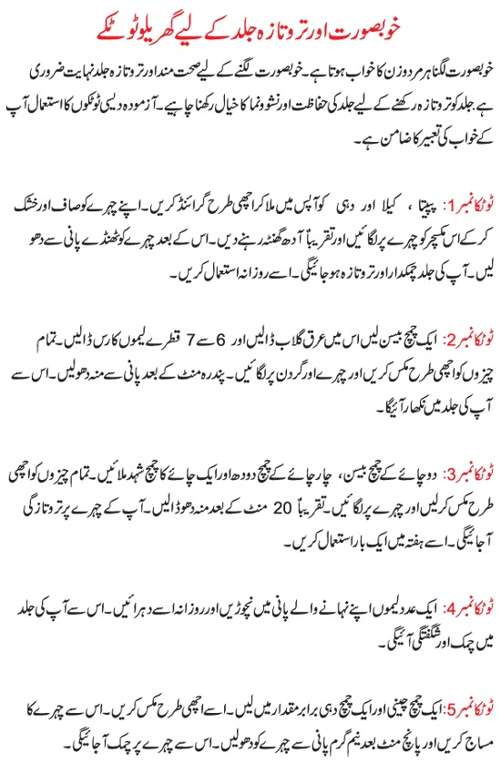 urdu fresh skin in urdu health tips and tricks in urdu tips for skin