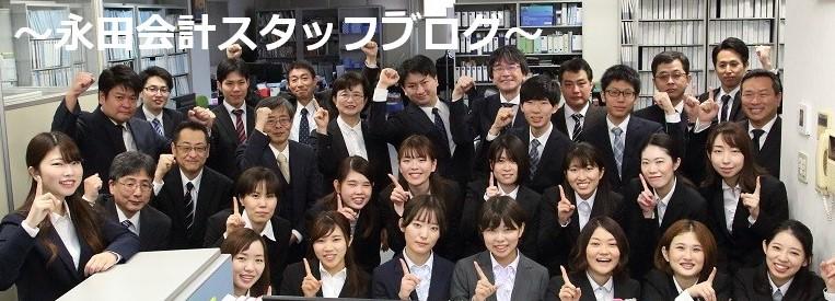 ~永田会計スタッフブログ~
