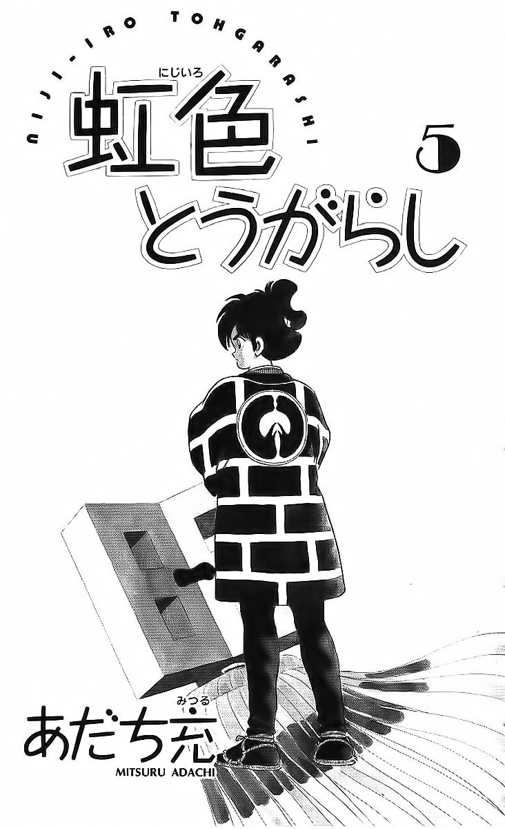 Nijiiro Togarashi - Ớt Bảy Màu chap 40 - Trang 3