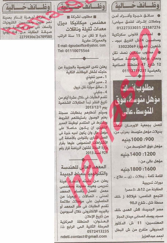 وظائف جريدة الأهرام الإثنين 18/11/2013, وظائف خالية مصر الاثنين 18 نوفمبر 2013