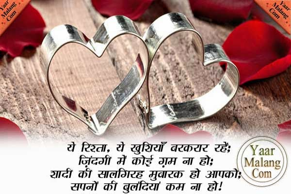 Marriage anniversary romantic shayari ~ Anniversary quotes in hindi hindi motivational quotes hd