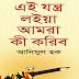 Ei Jontro Loia Amra Ki Koribo by Anisul Haque PDF Download