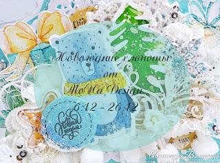 """+++Тематическое задание """"Новогодние хлопоты"""" до 26/12"""