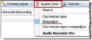 аудио улаз