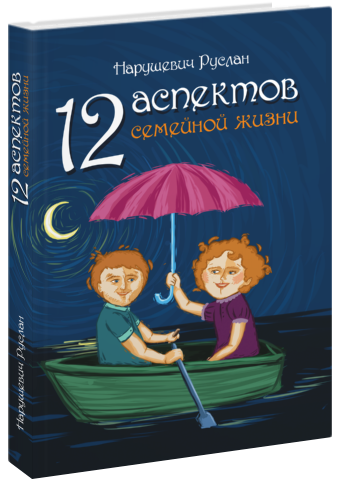 Нарушевич Руслан. 12 аспектов семейной жизни