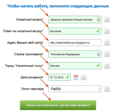 Заполнить форму с регистрационными данными