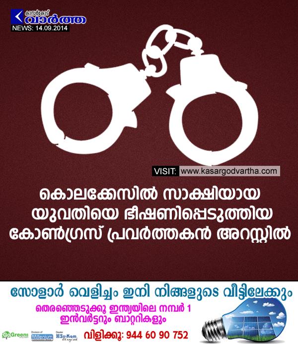 Mangalore, Murder-case, Congress, Arrest, Police, Case, Jail, Family, House, Threatening, Congressman arrested for threatening witness in murder case.