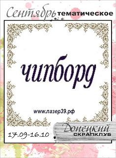http://scrapclub-donetsk.blogspot.ru/2015/09/blog-post_17.html