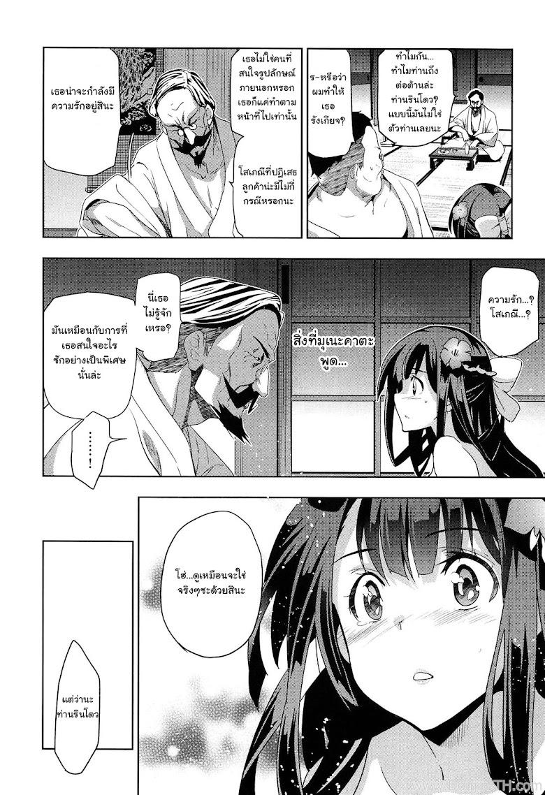เธอชื่อรินโด 2 - หน้า 9