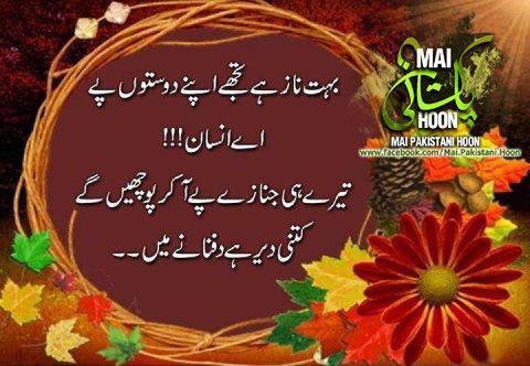 Dosti Urdu Shayari Wallpaper Dosti Shayari in Urdu Shayari