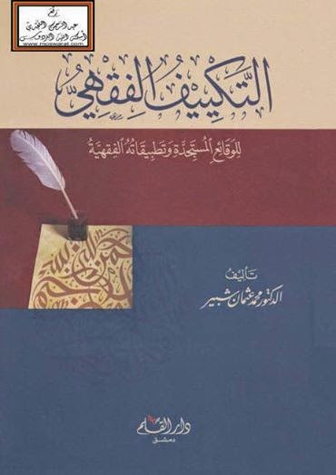 التكييف الفقهي للوقائع المستجدة وتطبيقاته الفقهية - محمد عثمان شبير pdf