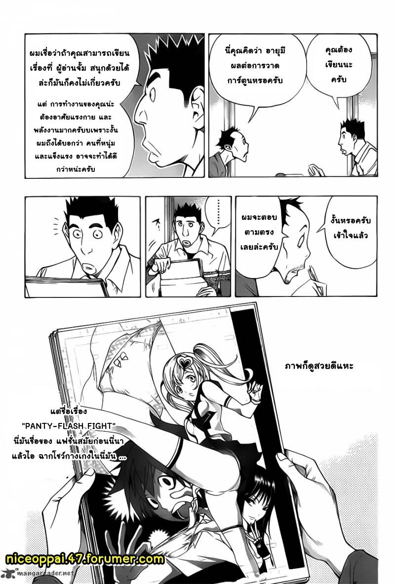 อ่านการ์ตูน Bakuman 141 ภาพที่ 9