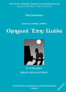 Ομηρου Ιλιαδα Β Γυμνασιου Βιβλιο εκπαιδευτικου