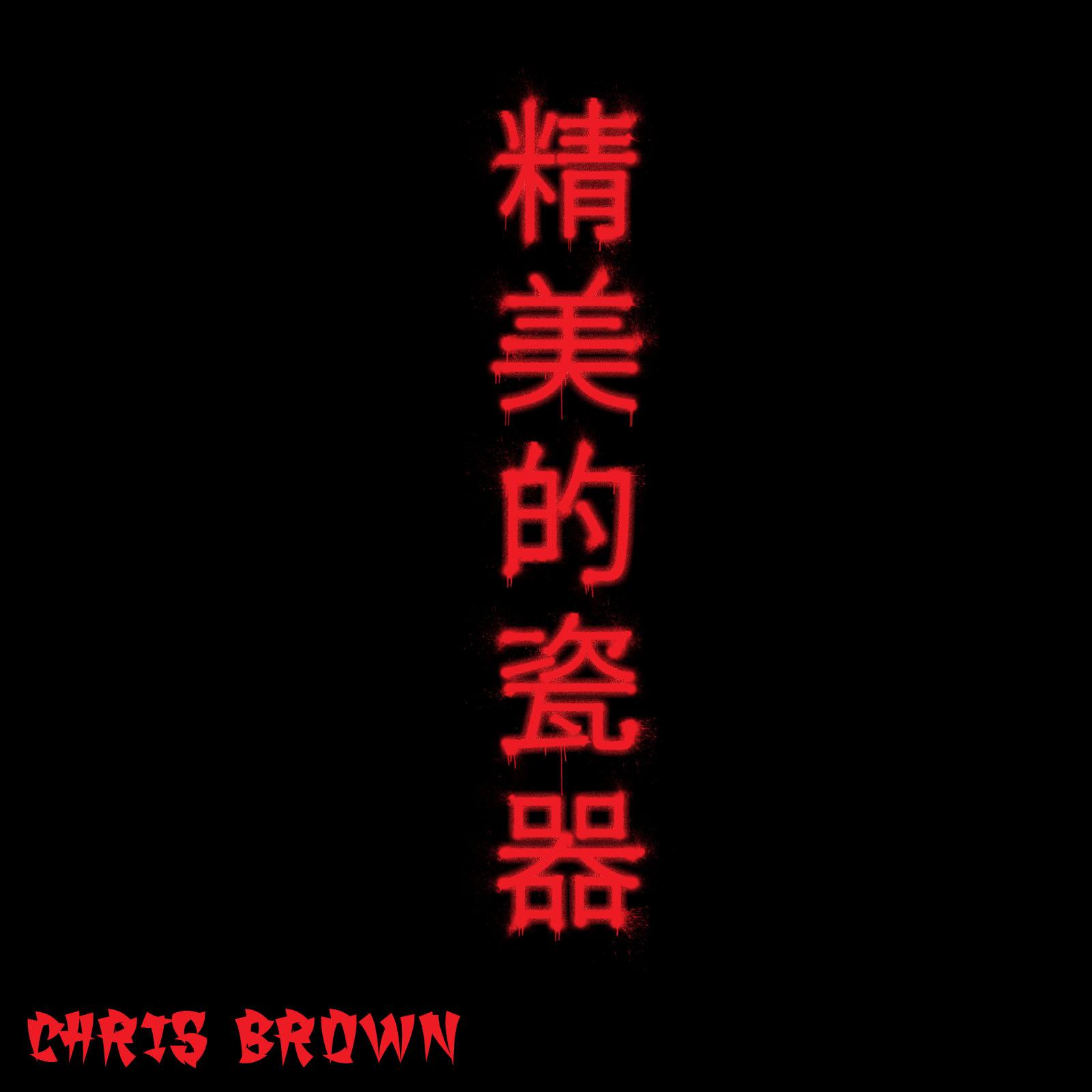 http://2.bp.blogspot.com/-ATWmpm-80Xo/UVmxTFlxZeI/AAAAAAAAVig/SgKJUJ7qIbc/s1600/chris-brown-fine-china.jpg