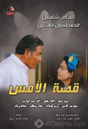 Qeset El-Ams قصة الامس