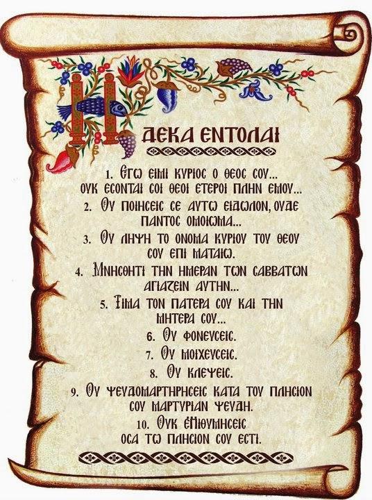 ΟΙΔΕΚΑ ΕΝΤΟΛΕΣ