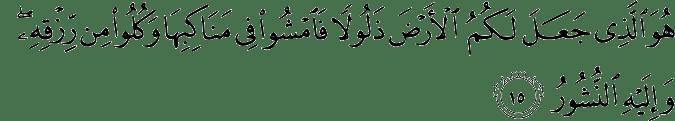 Surat Al-Mulk Ayat 15