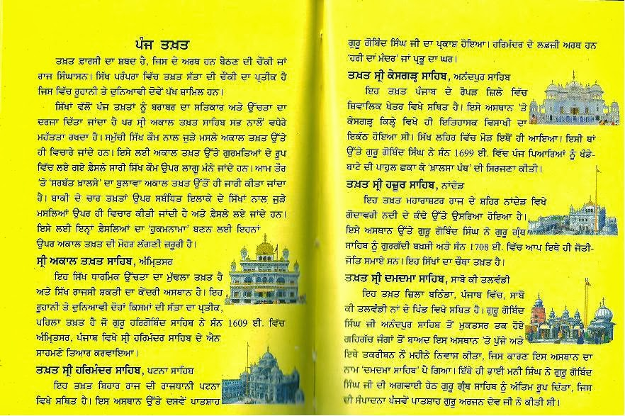 Punjabi essays in punjabi language