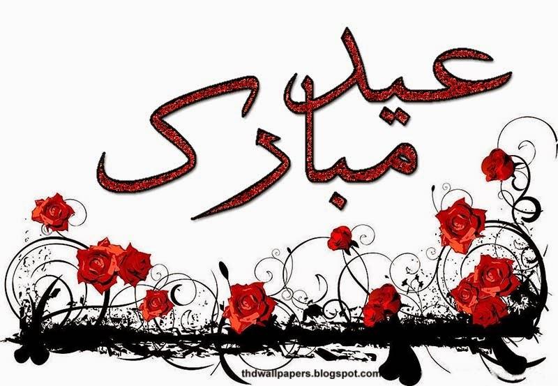 Eid al Adha Mubarak Greeting eCards Arabic