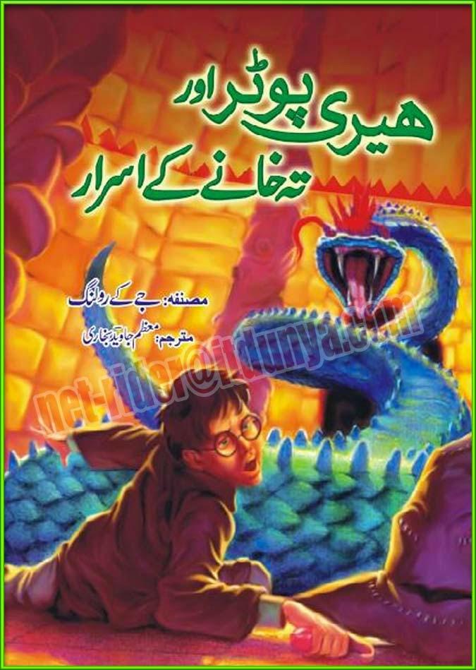 Harry Potter Book In Pdf : Haary potter and tehkhaaney ke israr in urdu pdf book free