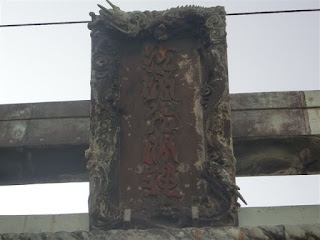 江の島青銅鳥居