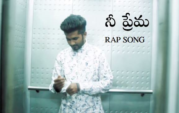 NEE PREMA RAP TELUGU SONG ALBUM PICS