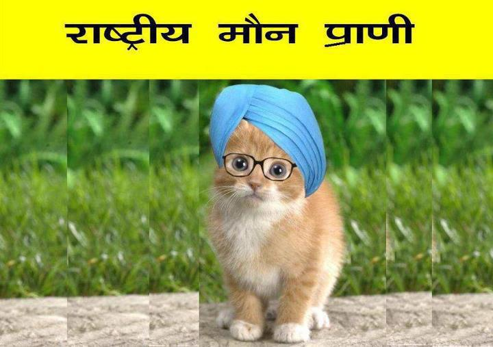 Manmohan Singh Funny Pictures  Funny Photos   Manmohan Singh Funny    Very Funny Images Of Manmohan Singh