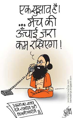 baba ramdev cartoon, anna hazare cartoon, anna hazaare cartoon, janlokpal bill cartoon, congress cartoon, corruption cartoon, corruption in india, indian political cartoon