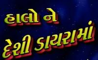 Suresh Raval Desi Dayro