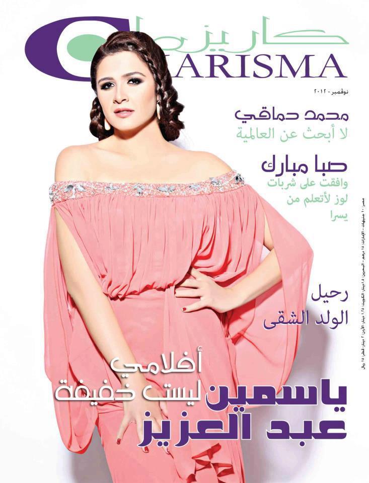 Yasmine Abdulaziz pose pour Charisma