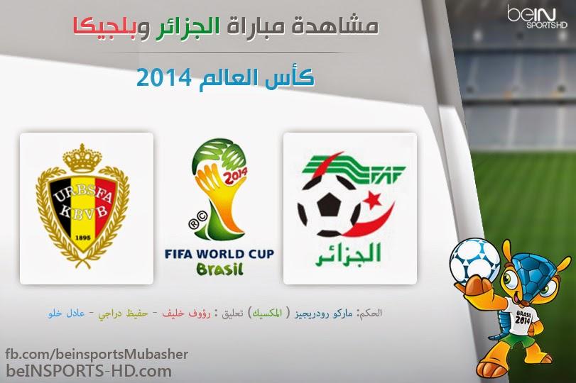 مشاهدة,مباراة, الجزائر . بلجيكا ,بث مباشر اليوم 17\6\2014,مشاهدة مباراة الجزائر وبلجيكا بث مباشر على الانترنت اليوم 17\6\2014, رابط بث مباراة الجزائر وبلجيكا اليوم 17\6\2014 كاس العالم , البث الحى والمباشر لمباراة الجزائر وبلجيكا اليوم 17\6\2014 كاس العالم