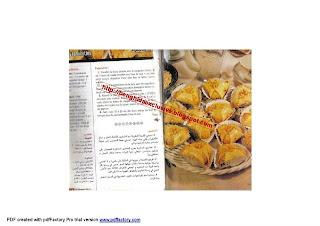 كتاب حلويات التاج المورد cour02.jpg