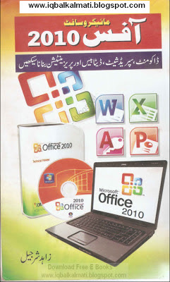 MS Office Complete Urdu Book
