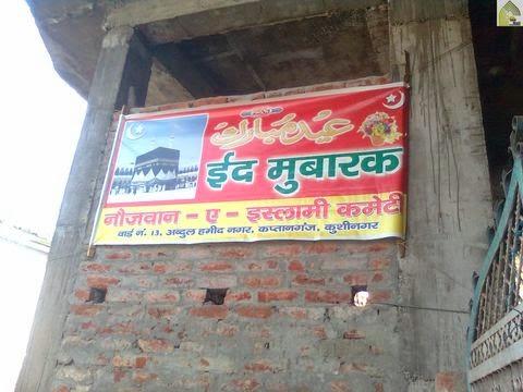 Spanduk ucapan Selamat Eid di Masjid Captanganj Uttar Pradesh