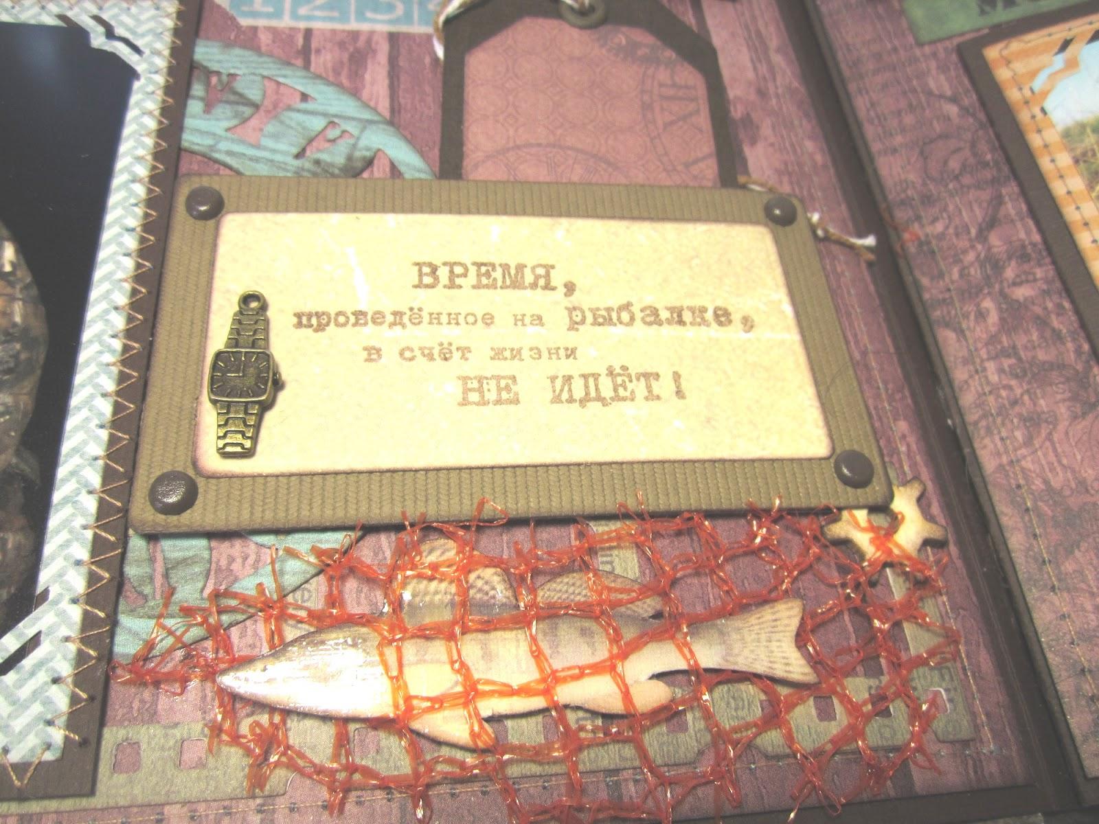 Время проведенное на рыбалке в счет жизни не считается