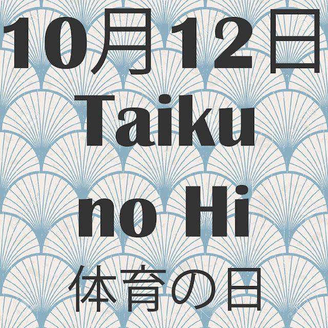 Taiku no Hi