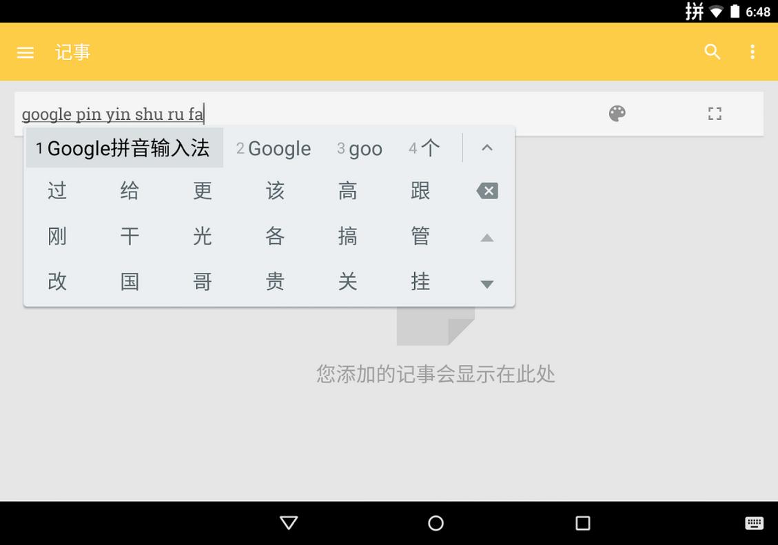 谷歌拼音输入法 APK / APP 下載 [ Android APP ]