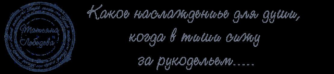 Блог Лебедевой Татьяны