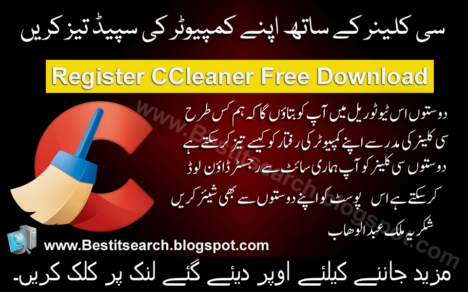 How To Increase Your Computer Speed With Ccleaner Tutorial in Urdu Hindi
