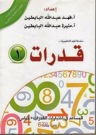 تحميل كتاب البابطين للقدرات الثانوي