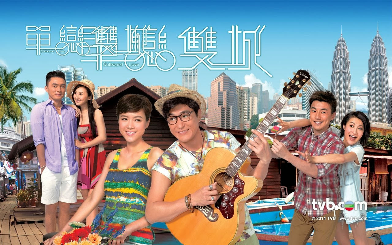 Outbound Love - 單戀雙城 TVB 2014 English Subtittle