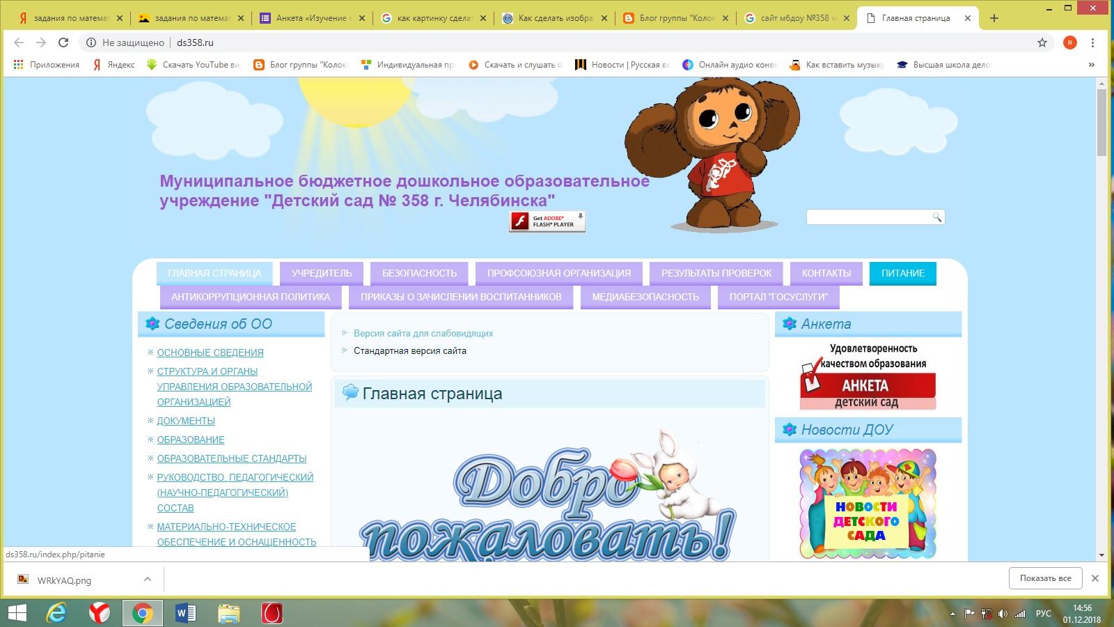 """МБДОУ """"Детский сад № 358 г. Челябинска"""""""