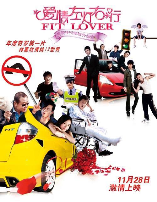 Tình Yêu Kêu Gọi Dịch Chuyển 2 - Fit Love